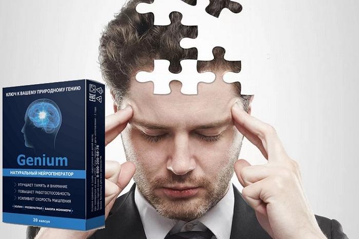 БАД Гениум – для улучшения когнитивных способностей