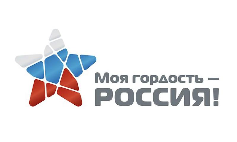 Смолян приглашают принять участие в конкурсе «Моя гордость – Россия!»