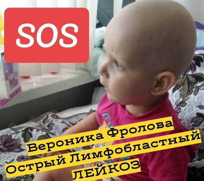 «Спасите жизнь маленького ребенка». 2-летней Веронике из Смоленской области срочно требуется дорогое лекарство