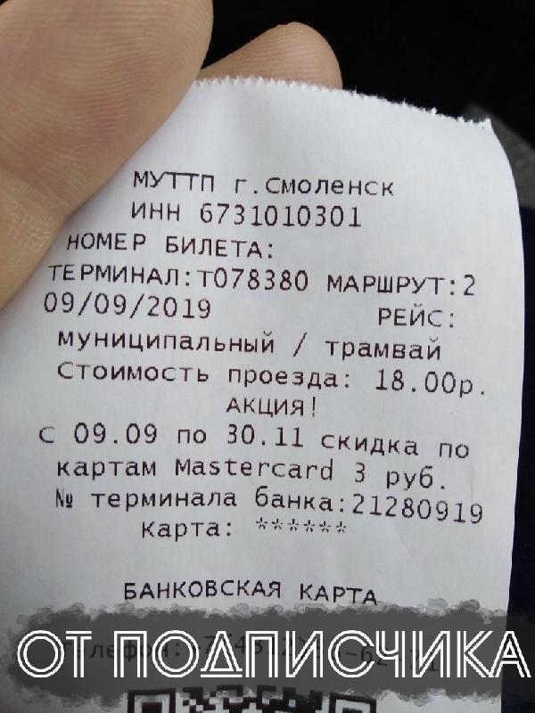 Где и на сколько в Смоленске подешевел проезд