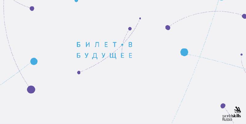 Смоленская область вошла в число лучших регионов по внедрению профориентационных практик