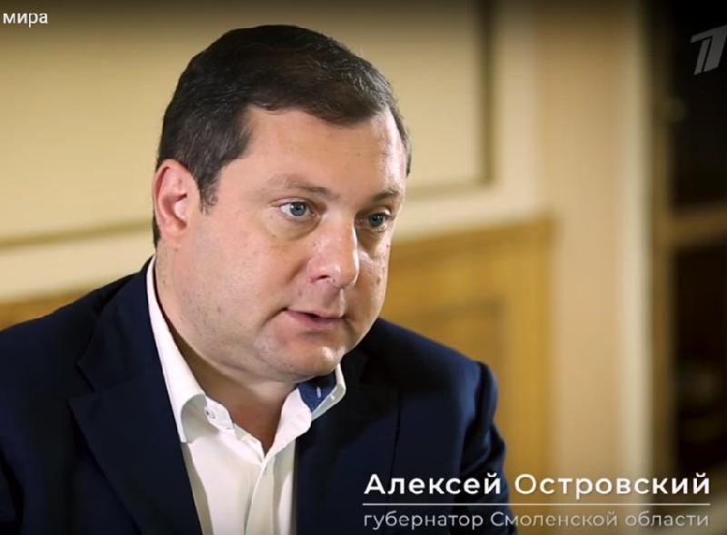 Губернатор Смоленской области – один из героев фильма к юбилею МГИМО
