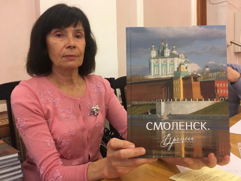 В библиотеке имени Твардовского представили книгу о Смоленске