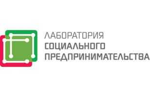Смолян приглашают к участию в областном конкурсе «Лаборатория социального предпринимательства»
