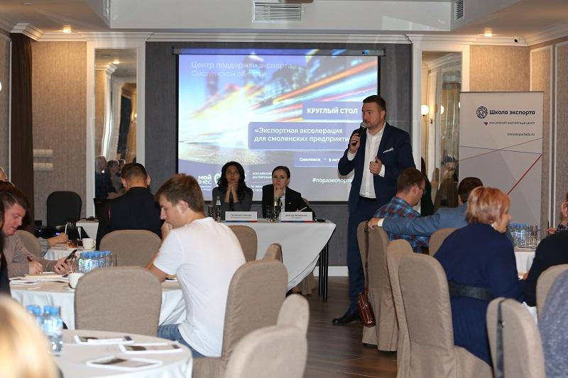 Смоленские предприниматели выбирают экспортные акселерационные программы