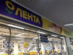 В Смоленске в гипермаркете эвакуировали посетителей