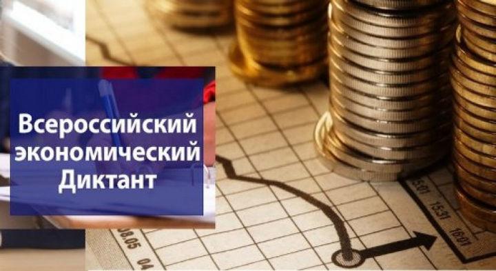 В Смоленской области напишут Всероссийский экономический диктант