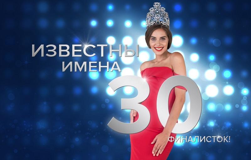 Кто представит Смоленск в финале международного конкурса «Мисс Офис 2019»?