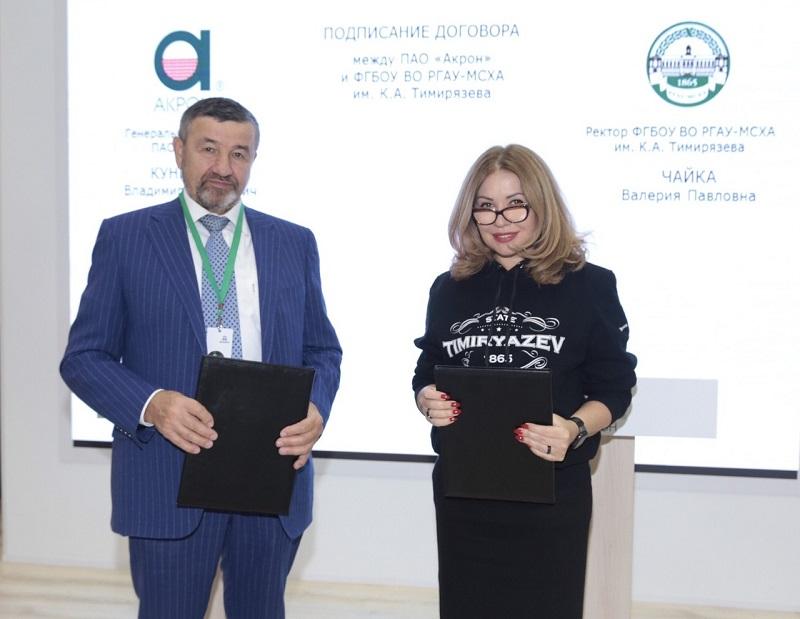 В Российском государственном аграрном университете появится «Акрон-класс»