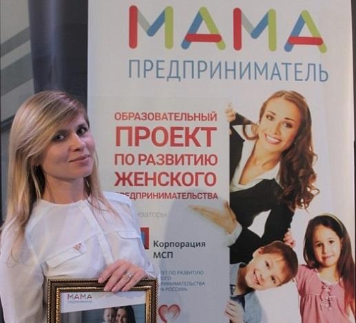 Смоленская мама получила 100 тысяч на старт своего бизнеса
