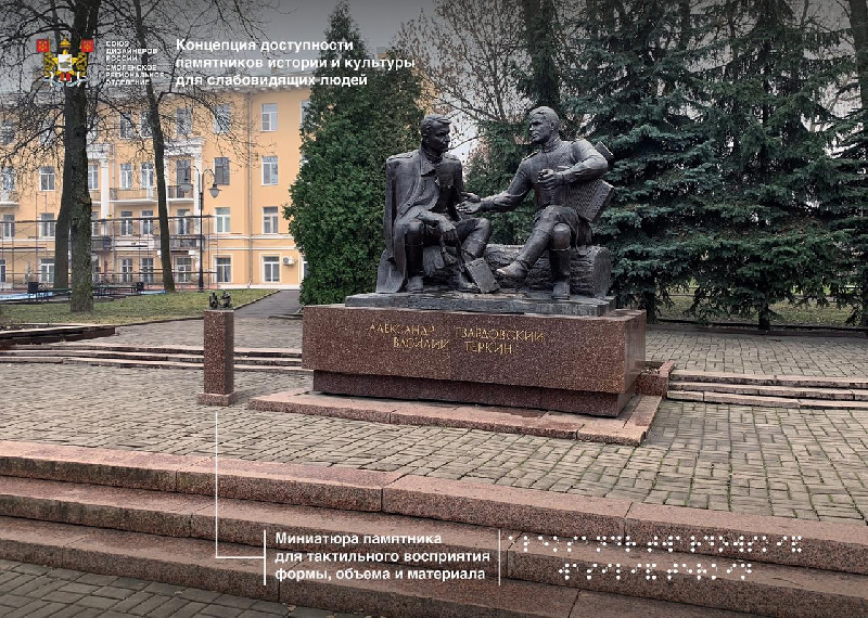 В Смоленске могут появиться миниатюрные копии памятников