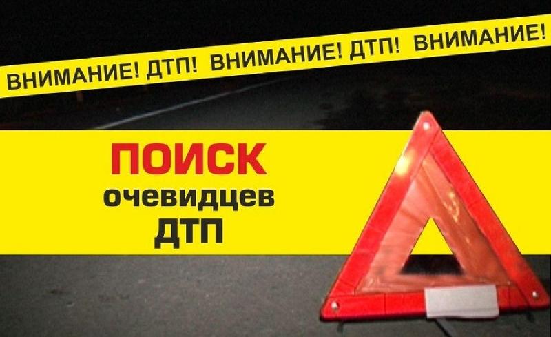 Полиция ищет свидетелей жесткого ДТП в Смоленской области