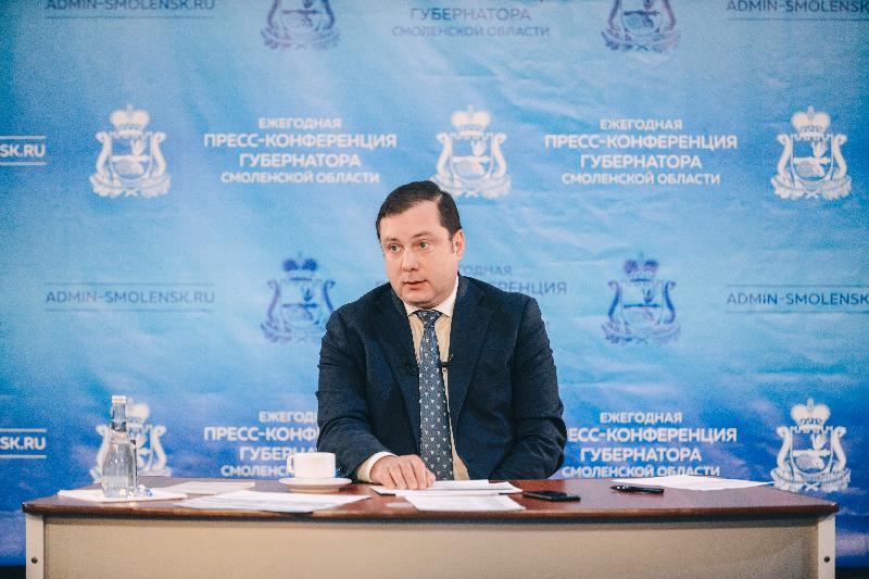 Глава Смоленской области проведет ежегодную пресс-конференцию