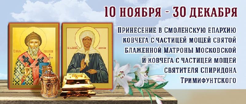 В Смоленск будут принесены святыни из Элистинской епархии