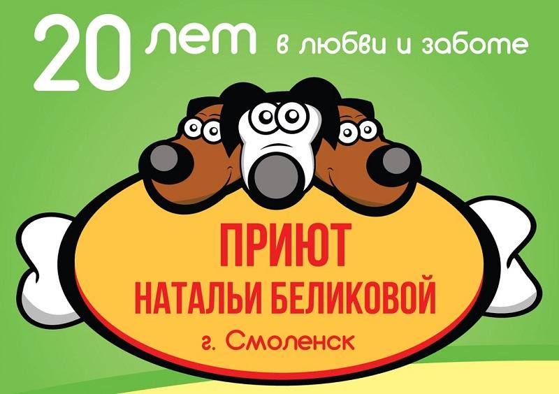 ВКонтакте закрывает группу смоленской зоозащитницы Натальи Беликовой