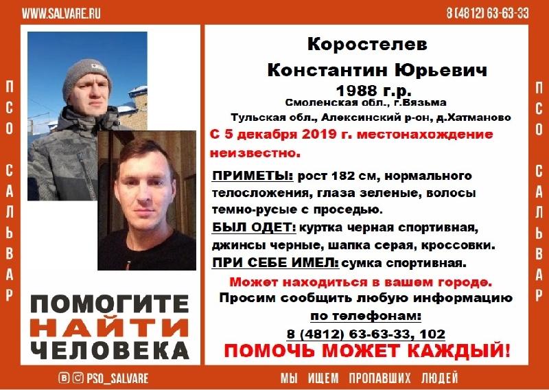 В Смоленской области ищут мужчину, пропавшего две недели назад
