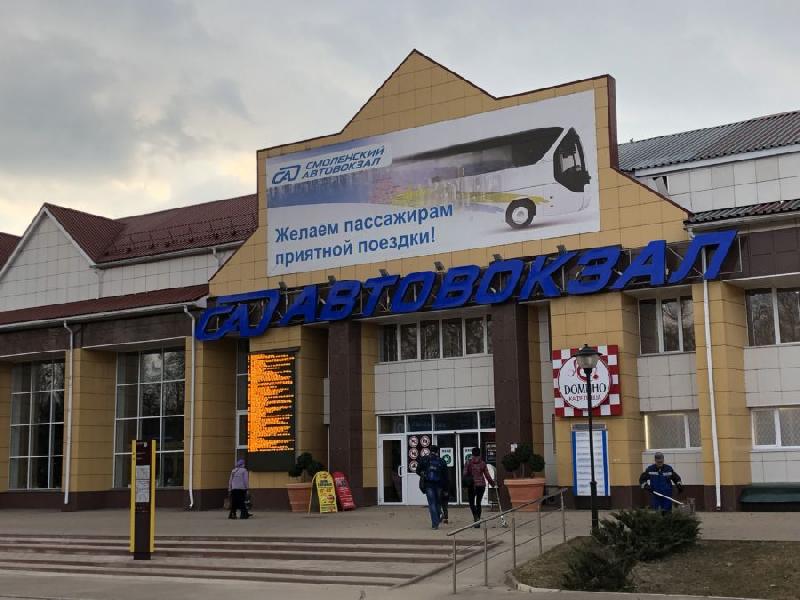 Как будут ходить междугородние автобусы в Смоленской области в праздники