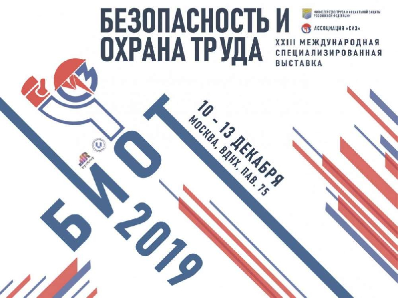 Делегация Смоленской области приняла участие в XXIII Международной специализированной выставке «Безопасность и охрана труда – 2019»