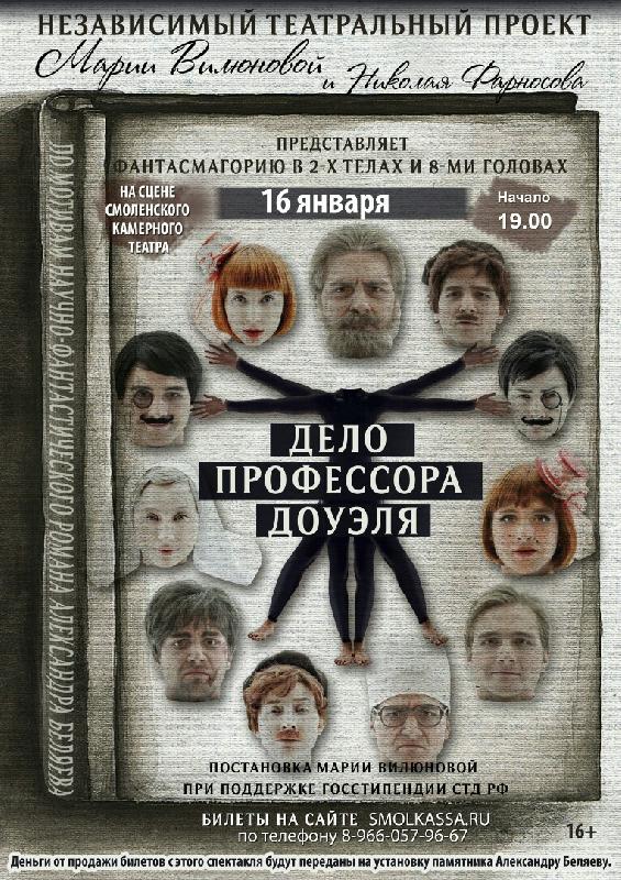 В Смоленске покажут благотворительный спектакль «Дело профессора Доуэля»