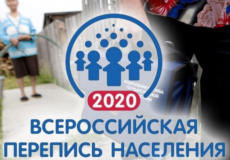 Росстат предоставил официальный слоган переписи населения 2020 года
