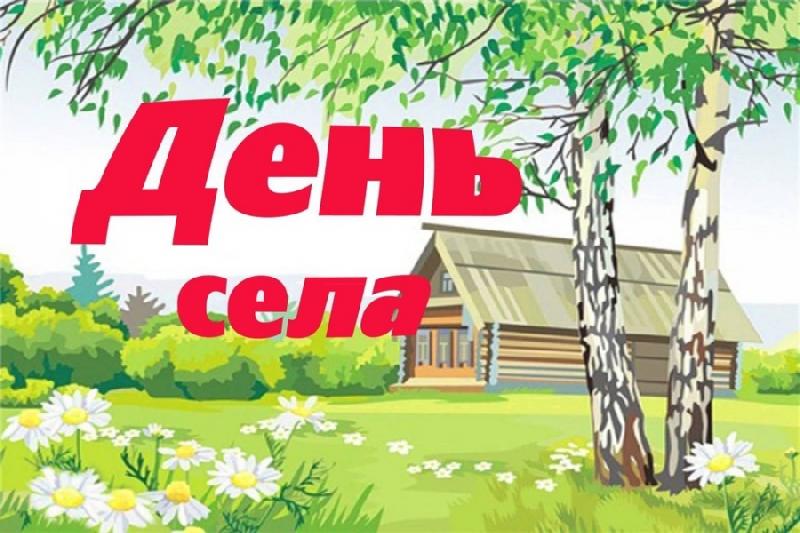 В смоленском райцентре отметят день села