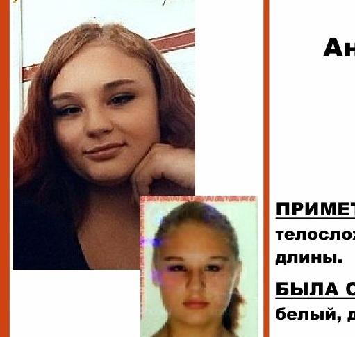 В Смоленской области завершились поиски юной ярцевчанки