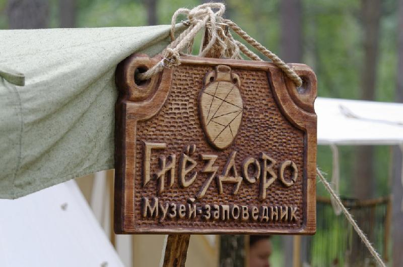 В музее-заповеднике «Гнездово» в Смоленске может появиться Культурный центр