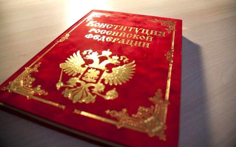 Мнение смолян учтут при внесении поправок в Конституцию РФ