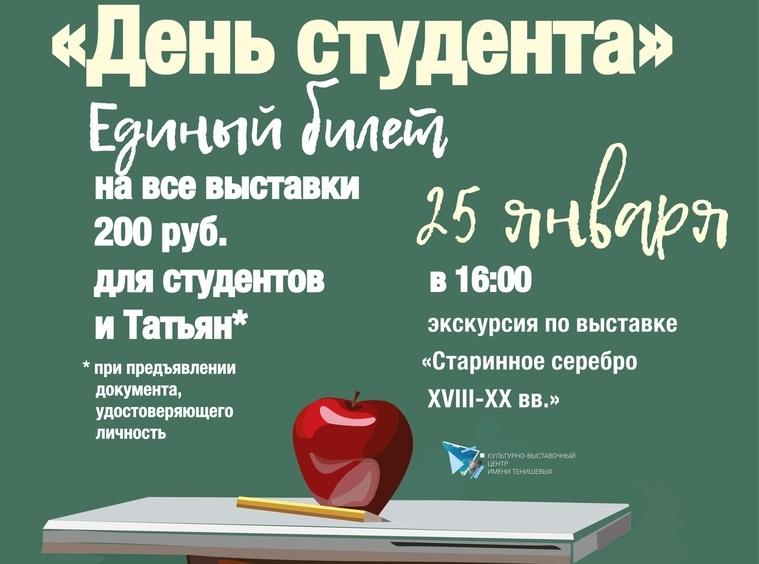 В Смоленске студентам и Татьянам подарят скидки в КВЦ