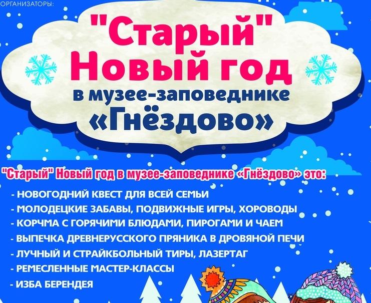 Смоленский музей-заповедник «Гнездово» приглашает на «Старый новый год»