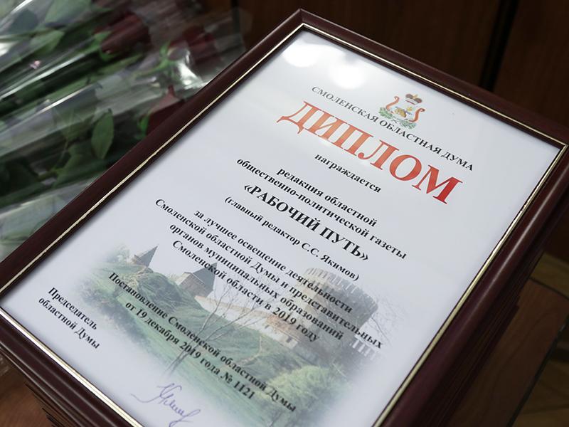 В Смоленске Игорь Ляхов вручил награды победителям конкурса СМИ