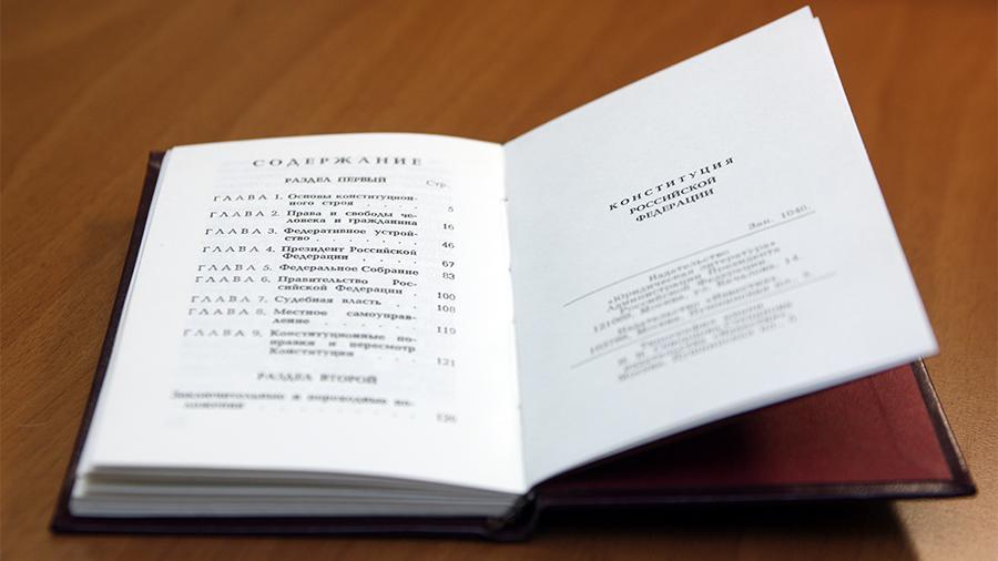 Большинство россиян поддержали поправки в Конституцию