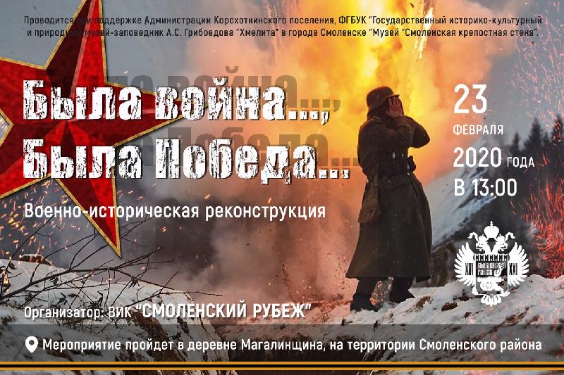 В День защитника Отечества смолян приглашают на историческую реконструкцию