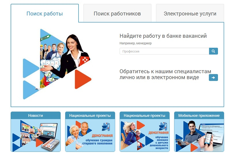 Служба занятости населения Смоленской области предоставляет услуги онлайн