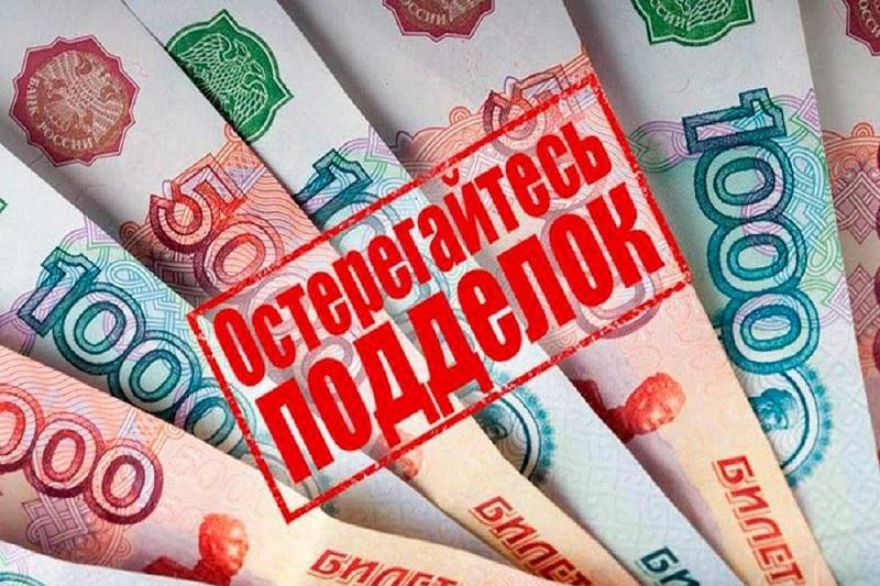 В трех городах Смоленской области найдены фальшивые деньги