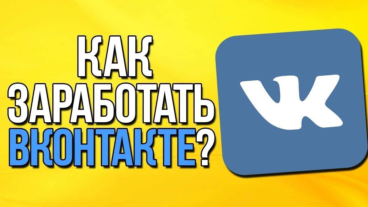 Варианты заработка в ВКонтакте