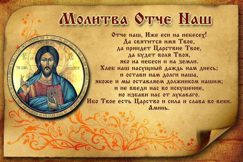 Самые сильные православные молитвы на все случаи жизни