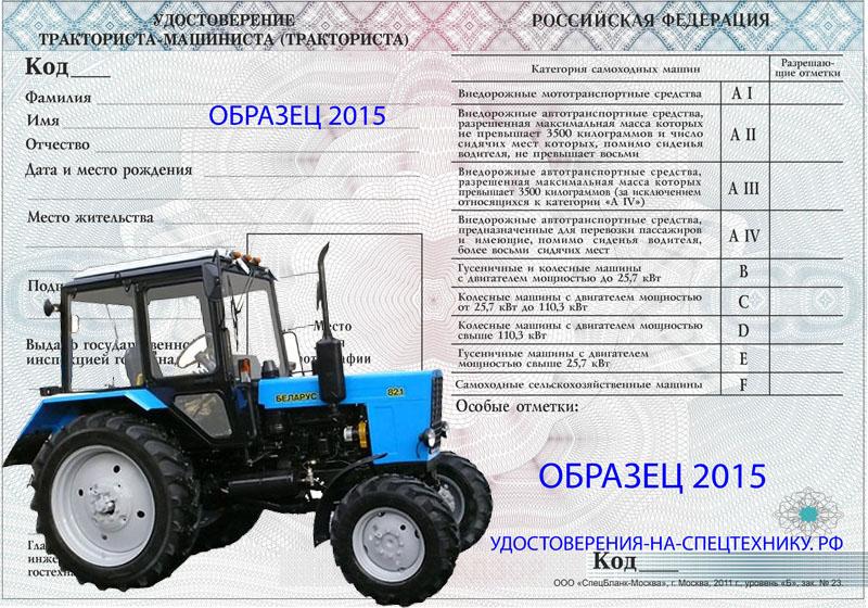 Где и как, можно получить право управлять трактором?