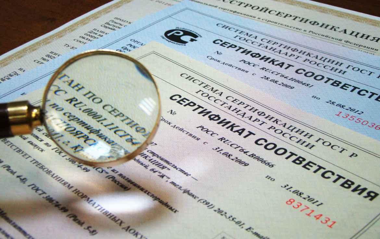 «Карантинная» сертификация