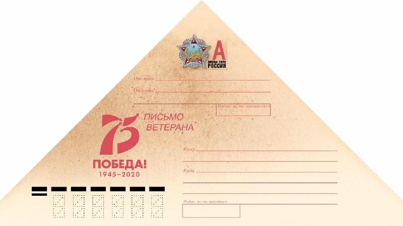 Смоленским ветеранам подарят письма-треугольники