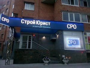Получение СРО в Москве через компанию СтройЮрист