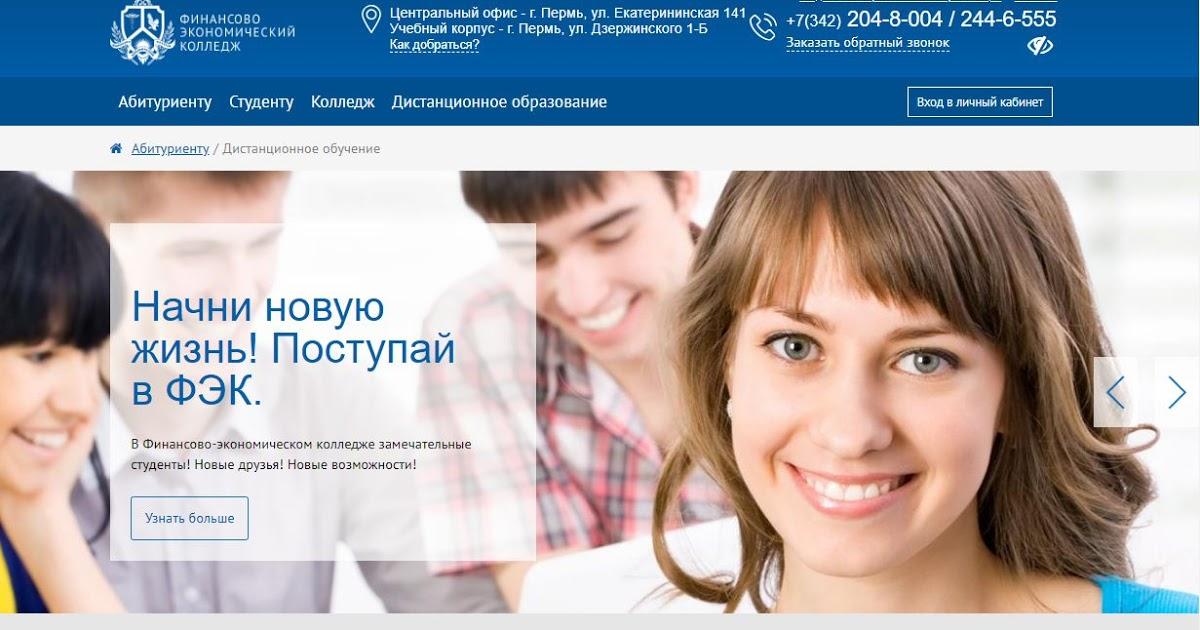 Колледжи с дистанционным обучением: удобно и доступно