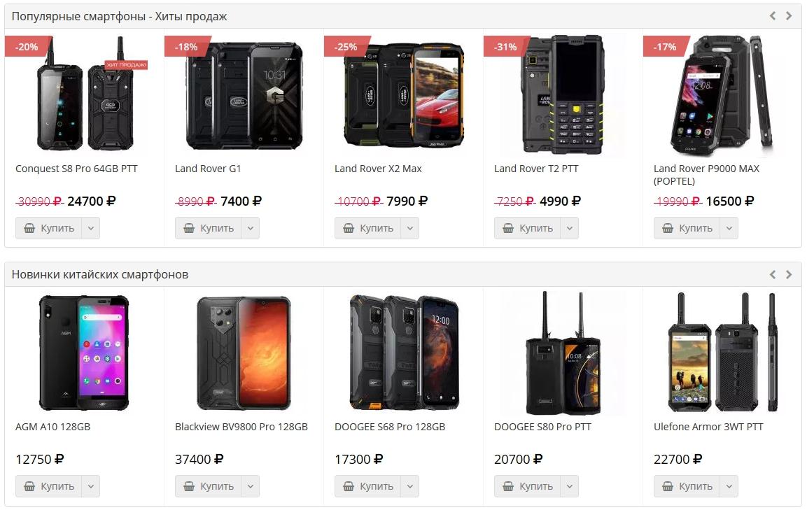 Sotali — интернет-магазин защищенных телефонов из Китая