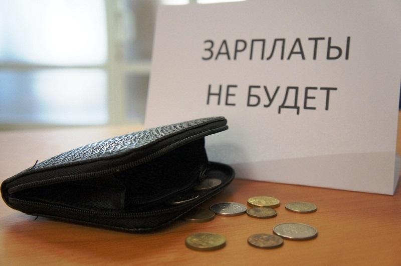 Сократили и не заплатили. В Смоленской области 20 человек остались без положенной зарплаты