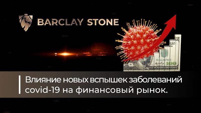 Онлайн-трейдинг Barclay Stone Forex: отзывы пользователей