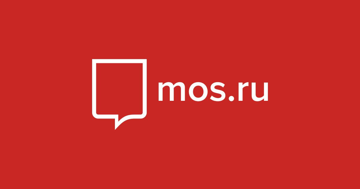 Услуги сайта mos.ru для граждан Москвы