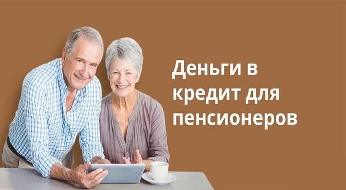 Кредиты для пенсионеров — где искать?