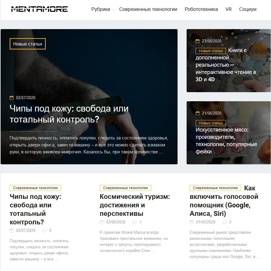 Информационный портал Mentamore – лучшая площадка для любознательных читателей