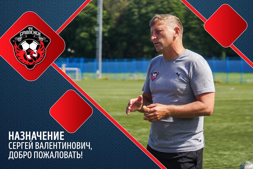 Сергей Гунько стал главным тренером ФК «Смоленск»