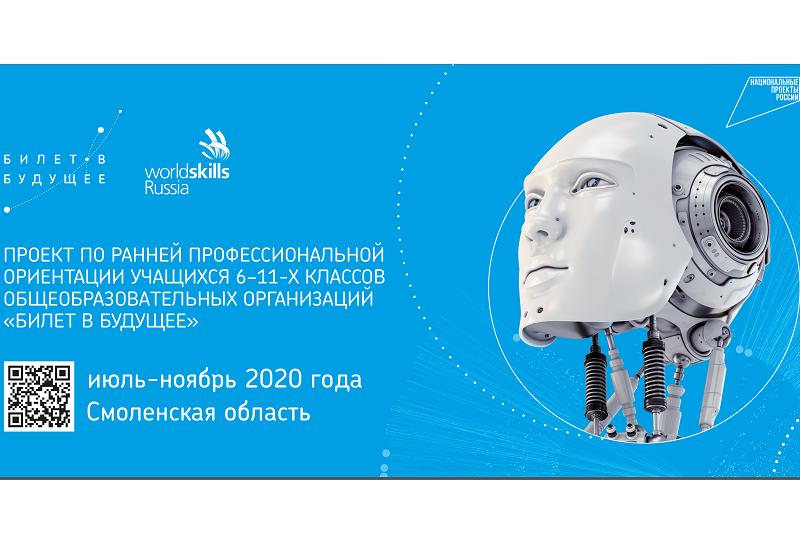 В Смоленской области школьники получат «Билет в будущее»